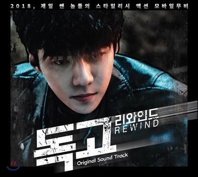 독고 리와인드 OST