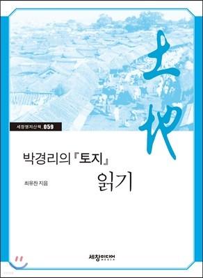 박경리의 『토지』 읽기