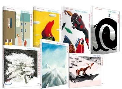 초등학생을 위한 세계 거장들의 그림책 7권 세트