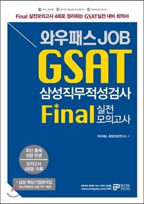 와우패스JOB GSAT 삼성직무적성검사 Final 실전모의고사