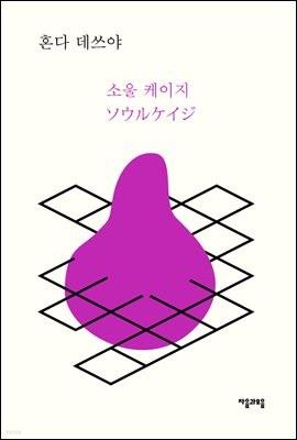 소울 케이지 - 레이코 형사 시리즈 02