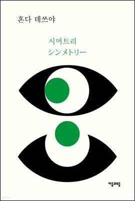 시머트리 - 레이코 형사 시리즈 03