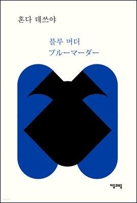 블루 머더 - 레이코 형사 시리즈 06