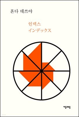 인덱스 - 레이코 형사 시리즈 07