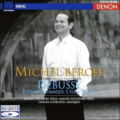 Michel Beroff 드뷔시: 판화, 영상 (Debussy: Estampes, Images)