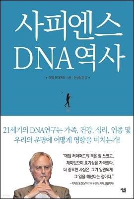 사피엔스 DNA의 역사