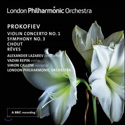 Alexander Lazarev / Vadim Repin 프로코피예프: 바이올린 협주곡 1번, 교향곡 3번 외 (Prokofiev: Violin Concerto No.1, Symphony No.3)