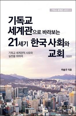 기독교 세계관으로 바라보는 21세기 한국 사회와 교회