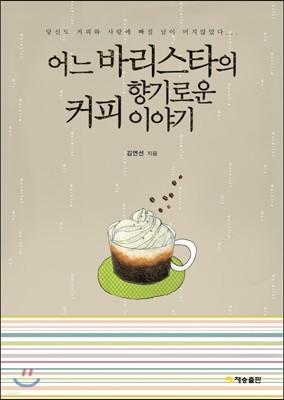 어느 바리스타의 향기로운 커피 이야기
