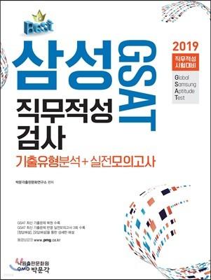 2019 GSAT 삼성직무적성검사