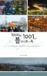 1000박 1001일의 블라디보스톡