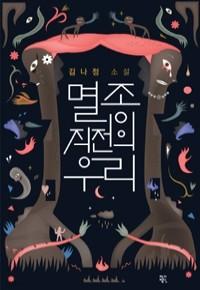 멸종 직전의 우리 (국내소설/양장/2)