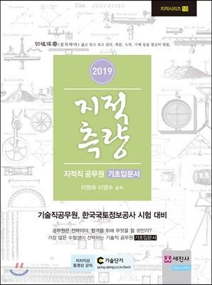 2019 지적측량 지적직공무원 기초입문서