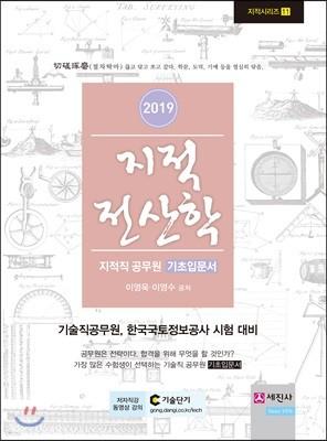 2019 지적전산학 지적직공무원 기초입문서