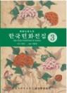 한국민화전집 3