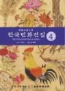 한국민화전집 4