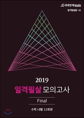 2019 일격필살 모의고사 Final 수학 나형 12회분