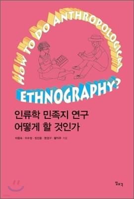 인류학 민족지 연구 어떻게 할 것인가