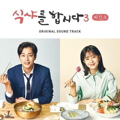 식샤를 합시다 3: 비긴즈 (tvN 월화드라마) OST