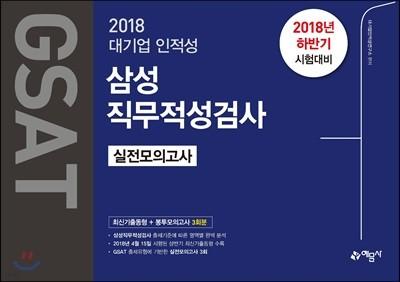 2018 GSAT 삼성 직무적성검사 실전모의고사