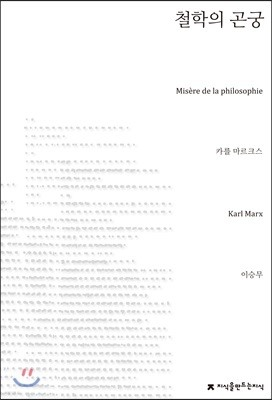 철학의 곤궁