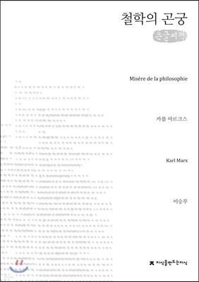 철학의 곤궁 큰글씨책