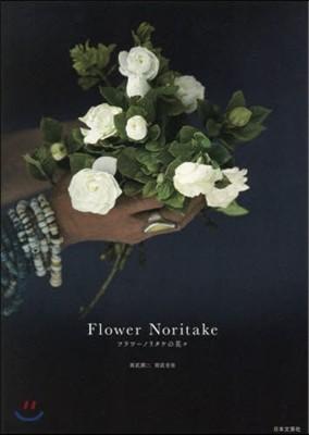 Flower Noritake フラワ-ノリタケの花花