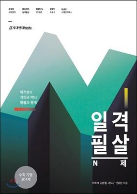 2019 일격필살 N제 수학 가형