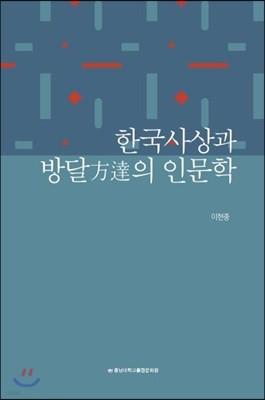 한국사상과 방달放達의 인문학