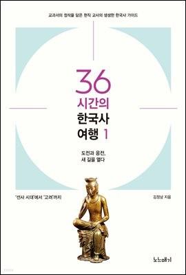 36시간의 한국사 여행 1