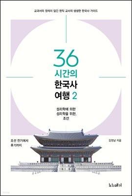 36시간의 한국사 여행 2
