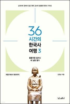 36시간의 한국사 여행 3