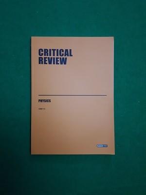 일반물리학 크리티컬 포인트 리뷰북  ( CRITICAL REVIEW )