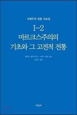 국제주의 전통 자료집 1-2. 마르크스주의의 기초와 그 고전적 전통