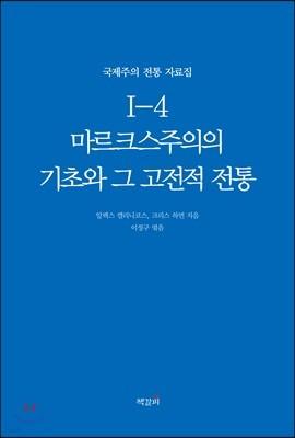 국제주의 전통 자료집 1-4. 마르크스주의의 기초와 그 고전적 전통