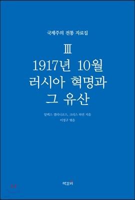 국제주의 전통 자료집 3. 1917년 10월 러시아 혁명과 그 유산