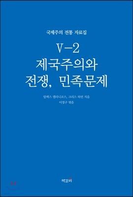국제주의 전통 자료집 5-2. 제국주의와 전쟁, 민족문제