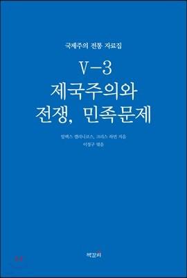 국제주의 전통 자료집 5-3. 제국주의와 전쟁, 민족문제