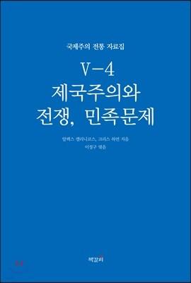 국제주의 전통 자료집 5-4. 제국주의와 전쟁, 민족문제