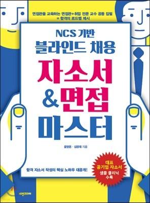 NCS 기반 블라인드 채용 자소서 & 면접 마스터