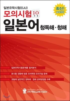 일본유학시험(EJU) 모의시험(10회분) 일본어 청독해, 청해