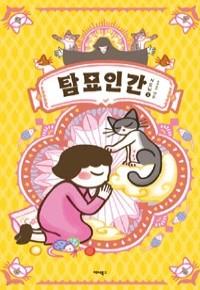 탐묘인간 New 1 - 고양이를 아끼고 사랑하는 사람 (만화/상품설명참조/2)
