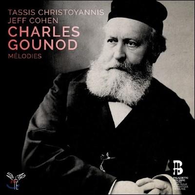 Tassis Christoyannis 구노: 가곡집 (Gounod: Melodies) 타시스 크리스토야니스
