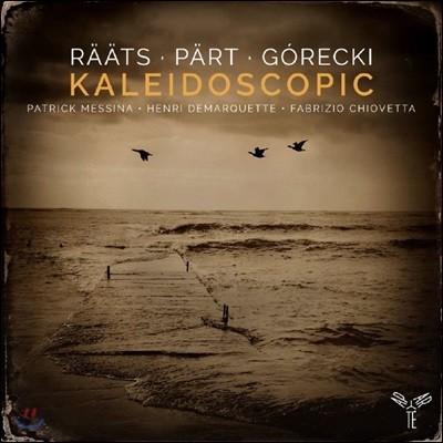 Patrick Messina 현대 클라리넷 작품집 - 라츠, 패르트, 고레츠키 ('Kaleidoscopic' - Raats, Part, Gorecki) 패트릭 메시나