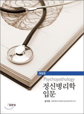 정신병리학 입문