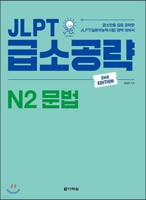 JLPT 급소공략 N2 문법