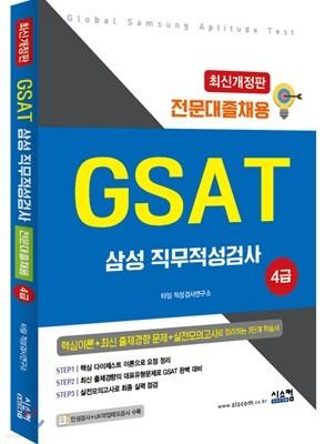 GSAT 삼성직무적성검사 전문대졸채용 4급