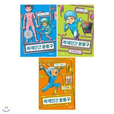 복제인간 윤봉구 1~3권 세트/노트2권+알림장 증정