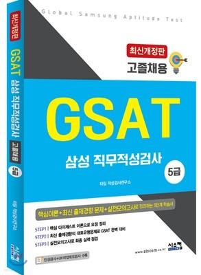 GSAT 삼성직무적성검사 고졸채용 5급
