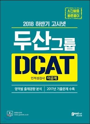 2018 하반기 고시넷 두산그룹 DCAT 인적성검사 이공계